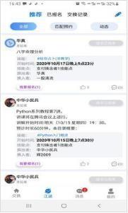 技来技往app官方最新版下载