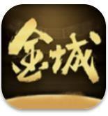 金城棋牌游戏