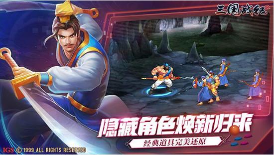 三国战纪2手机游戏下载