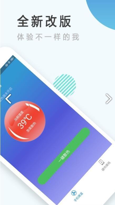 降温神器app安卓版下载