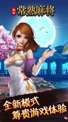 哈哈常熟麻将游戏下载v2.0.0安卓版