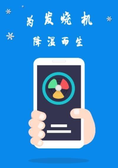 手机散热器app安卓最新版下载