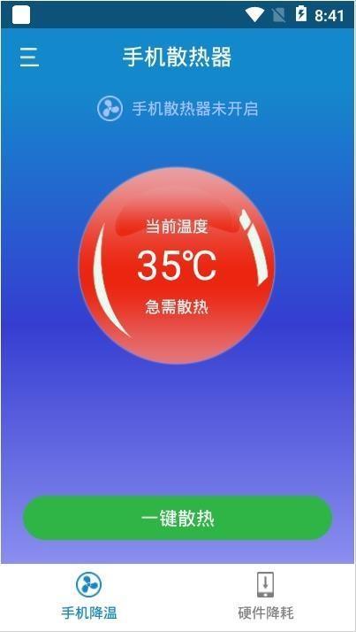 手机散热器app安卓版下载