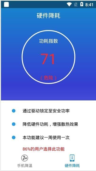 手机散热器app手机版下载