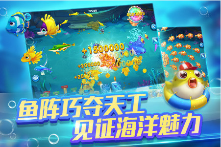 带有财神捕鱼游戏的app平台大全