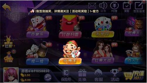 70棋牌手机版官方下载