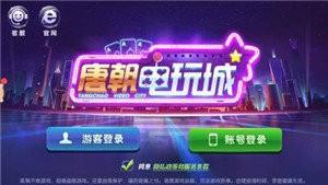 唐朝电玩城最新版下载