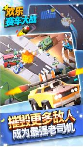 欢乐赛车大战游戏官方下载