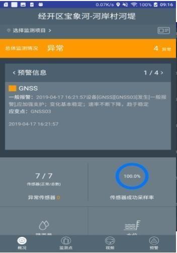 河堤监测app官方手机版下载