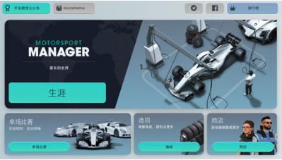 赛车经理3移动版下载