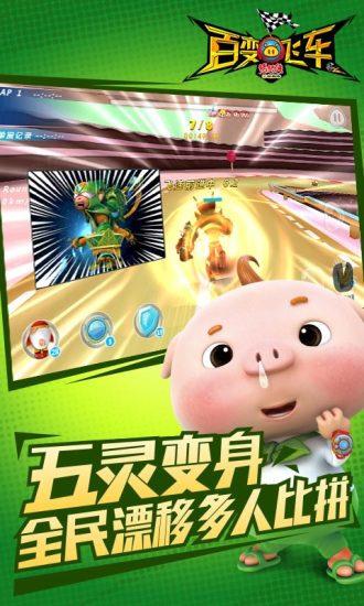 猪猪侠百变飞车安卓无限金币版