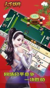 天下棋牌原九五至尊官网手机版下载 安卓版