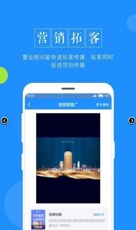 鑫案场app正式版下载
