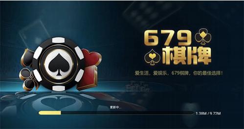 679棋牌官网客服
