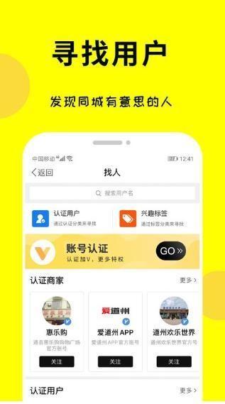 爱道州app安卓最新版下载