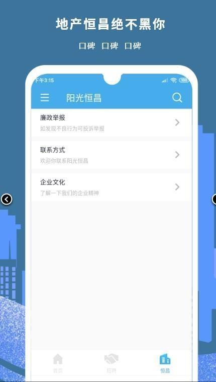 阳光恒昌app安卓版下载