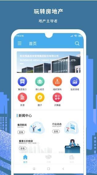 阳光恒昌app官方手机版下载