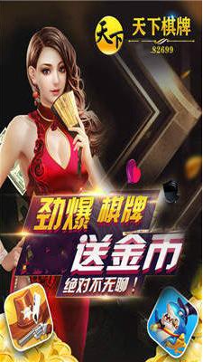 天下棋牌娱乐安卓官网版下载v2.3