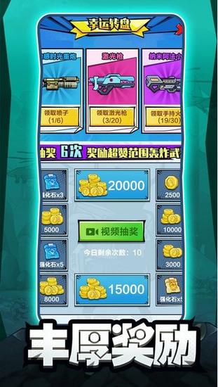 鱼人消灭战游戏官方版