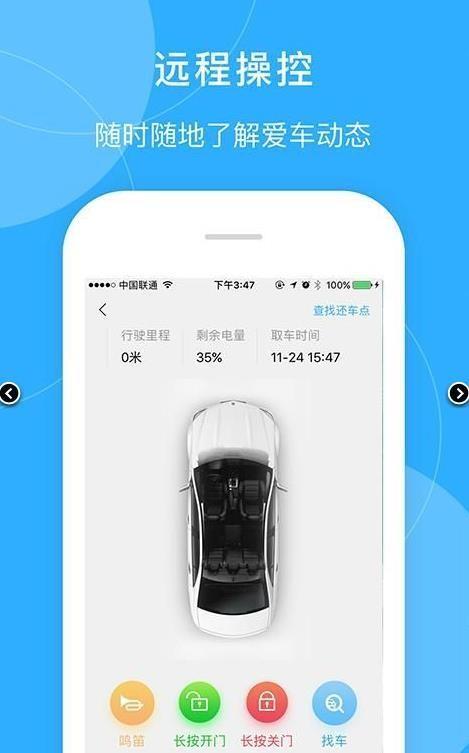 畅易行app安卓版下载