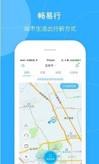 畅易行app最新安卓版下载