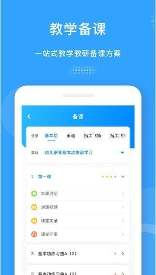 爱小艺教师app安卓最新版下载