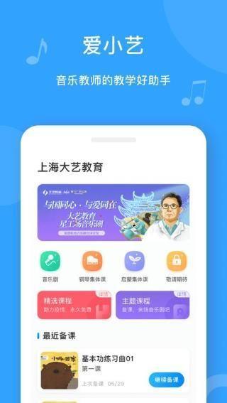 爱小艺教师app安卓版下载