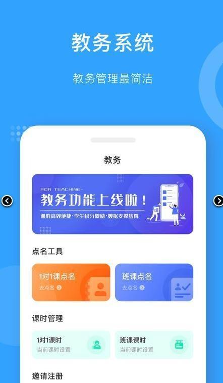 爱小艺教师app手机版下载