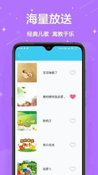 早教认字app官网版下载