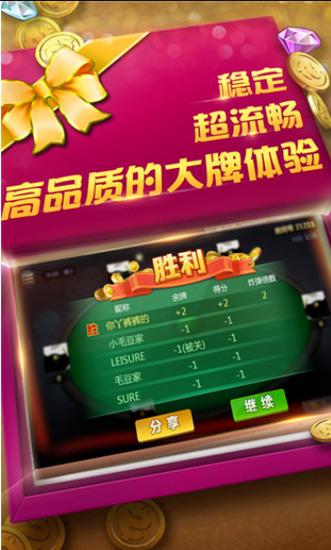 银都棋牌游戏平台v103.1.20