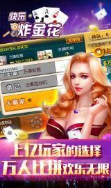 666棋牌游戏平台最新版免费下载
