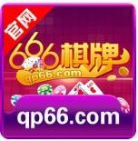 666棋牌游戏平台