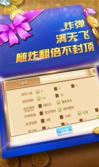 金星棋牌1.2手机安卓版v1.2下载