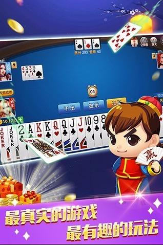 福建十三水棋牌游戏下载免费版