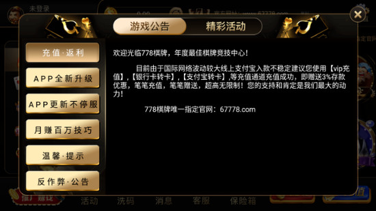 778棋牌游戏中心下载安卓版v2.2.1