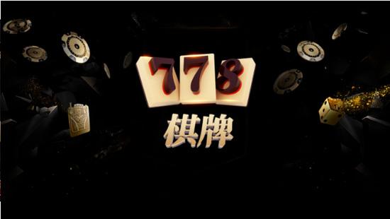 778棋牌怎么登录不上去了