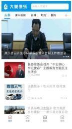 大美康乐app官方版下载