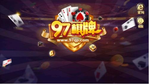 97棋牌游戏官网下载
