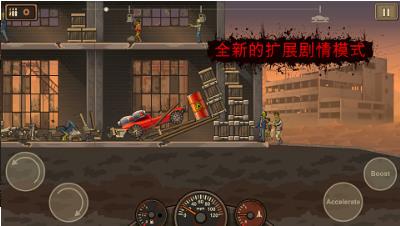 战车撞僵尸2中文版破解版