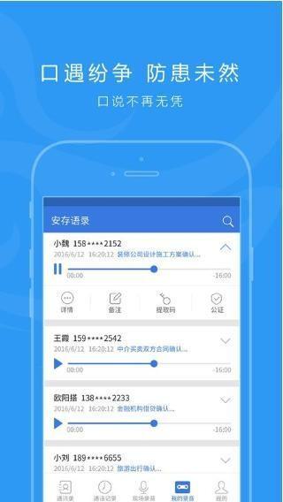 安存语录app免费版下载
