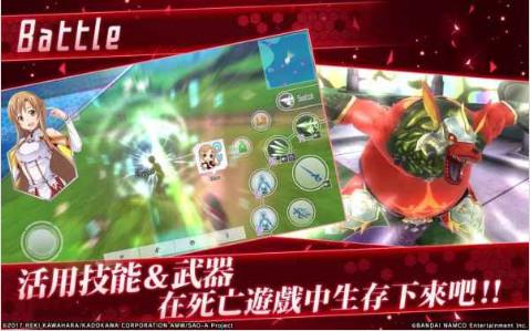 刀剑神域关键斗士破解版下载
