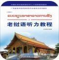老挝语听力教程app手机客户端