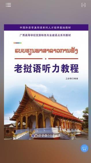 老挝语听力教程app手机版下载