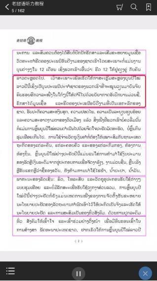 老挝语听力教程app安全版下载
