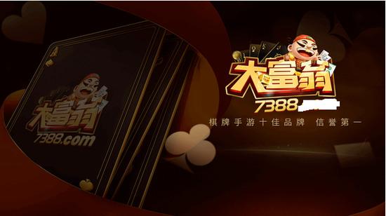 大富翁7388棋牌官方版