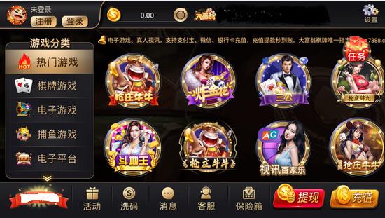 大富翁7388棋牌app