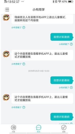 小布同学app手机版官方下载