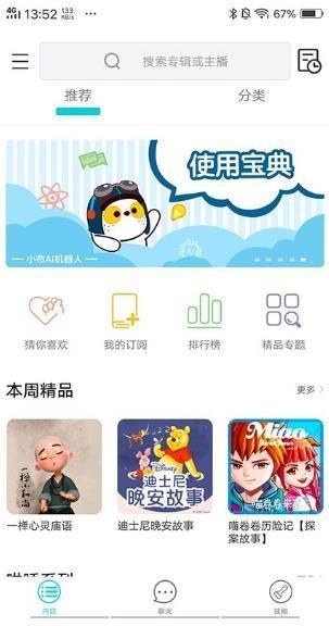 小布同学app手机版下载