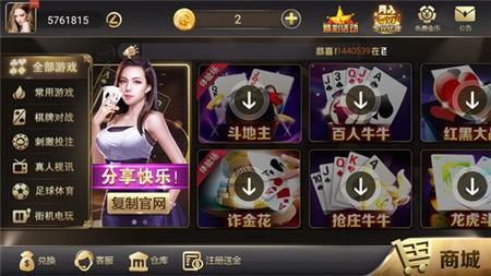 我的棋牌app官网版下载