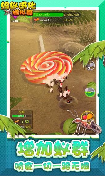蚂蚁进化模拟器中文版下载